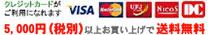 クレジットカードがご利用になれます。5000円(税別)以上お買い上げで送料無料