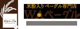 米粉入りベーグル専門店『WAベーグル』
