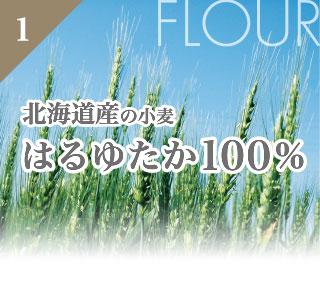 北海道産の小麦 はるゆたか100%