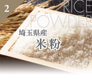 埼玉県産 米粉