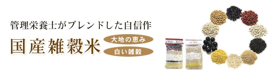 管理栄養士がブレンドした自信作 国産雑穀米 大地の恵み・白い雑穀