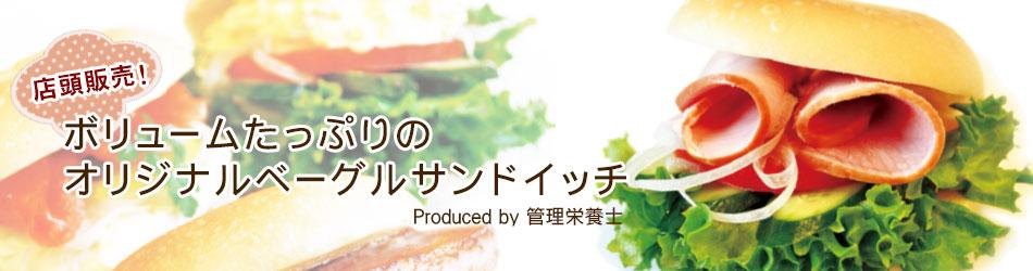 店頭販売!ボリュームたっぷりのオリジナルベーグルサンドイッチ Produced by 管理栄養士