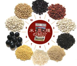 国産雑穀米『大地の恵み』『白い雑穀』