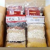 国産雑穀米「大地の恵み」と「白い雑穀」のヘルシーギフトセット(小)